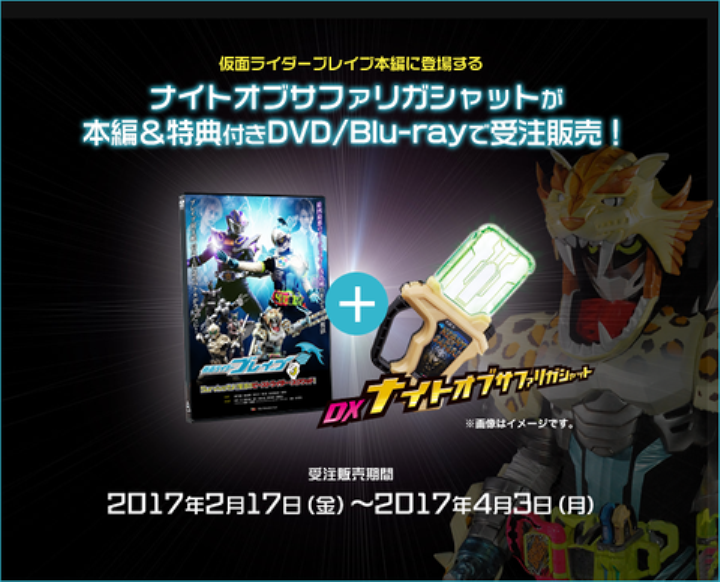 Kamen Rider Brave Blu-ray and DVD Release Revealed - Orends