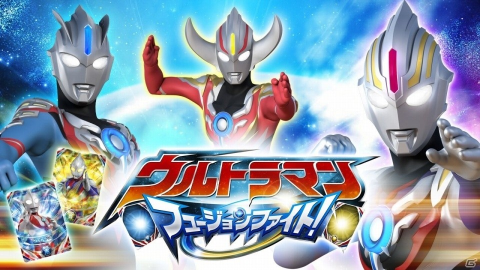 Ultraman Fusion Fight Arcade Game Announced - Orends: Range