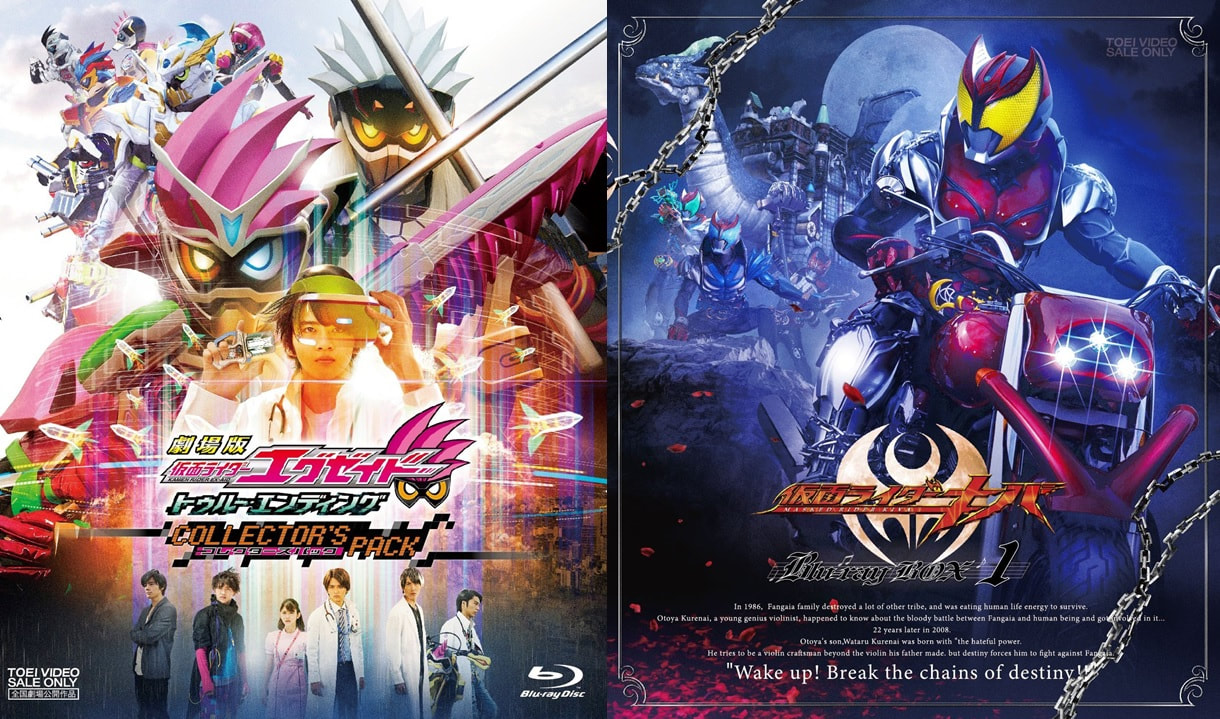 kamen rider ex aid movie blu ray kamen rider kiva blu ray box 1 debuts at 6 24 orends range temp orends range