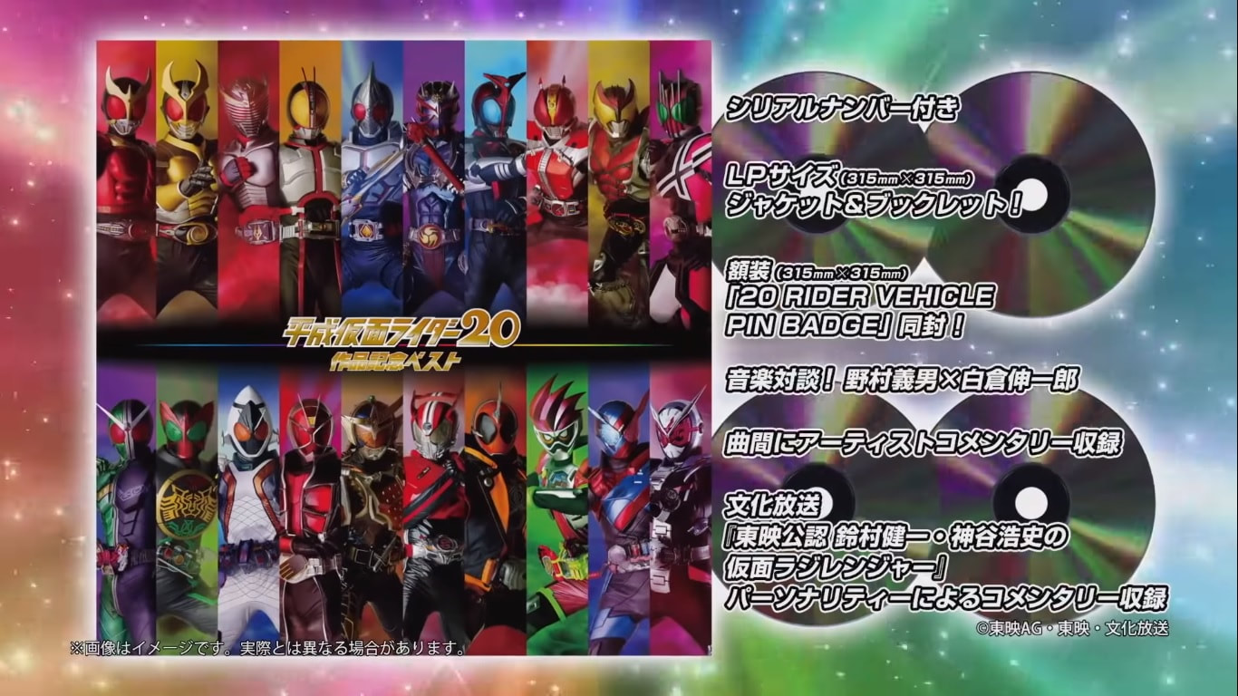 Heisei Kamen Rider 20 Titles Commemoration Best Album Revealed