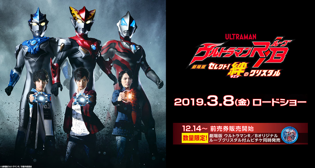 Ultraman R/B the Movie: Select! The Crystal of Bond Details Revealed